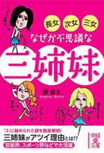 優慧太『なぜか不思議な三姉妹』中経出版